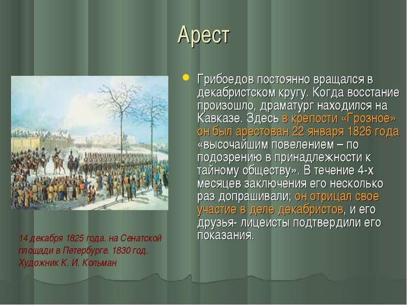 Арест Грибоедов постоянно вращался в декабристском кругу. Когда восстание про...