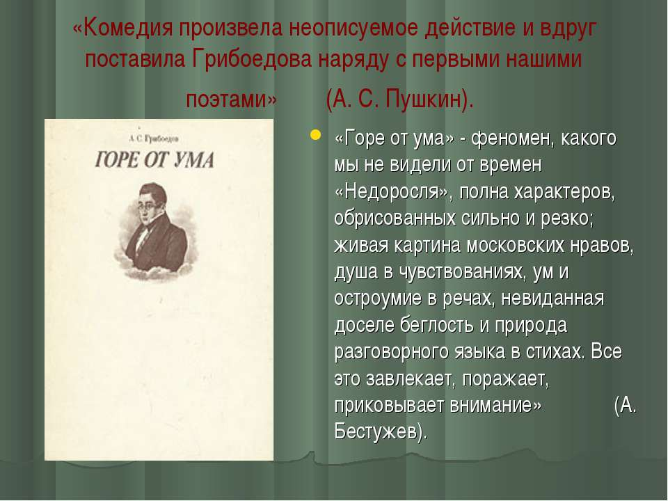 «Комедия произвела неописуемое действие и вдруг поставила Грибоедова наряду с...