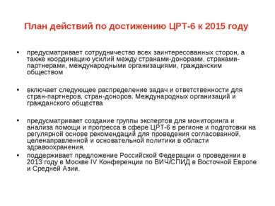 План действий по достижению ЦРТ-6 к 2015 году предусматривает сотрудничество ...
