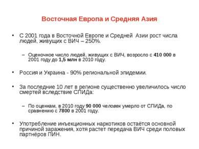Восточная Европа и Средняя Азия С 2001 года в Восточной Европе и Средней Азии...