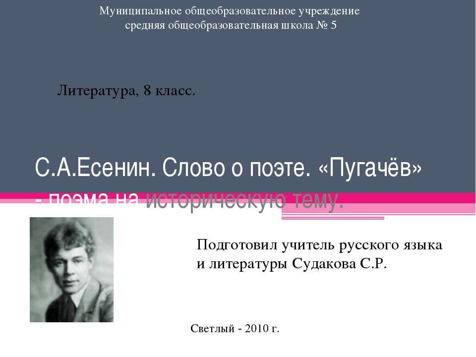 С.А.Есенин. Слово о поэте. «Пугачёв» - поэма на историческую тему. Муниципаль...