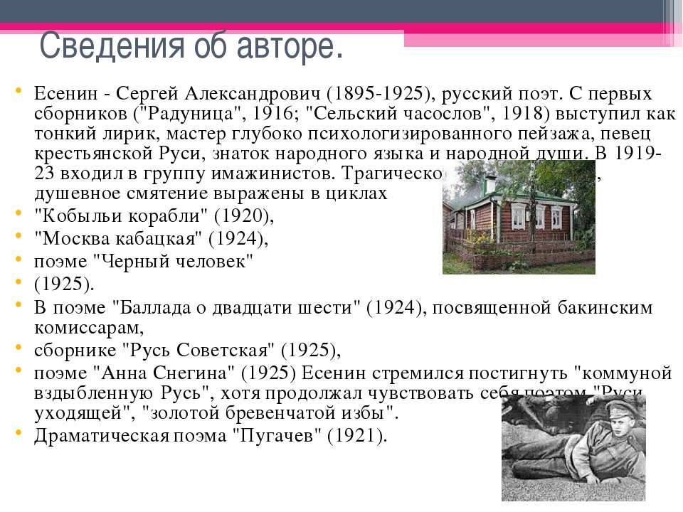 Сведения об авторе. Есенин - Сергей Александрович (1895-1925), русский поэт. ...