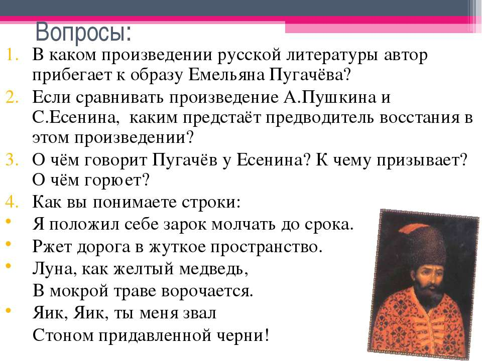 Вопросы: В каком произведении русской литературы автор прибегает к образу Еме...