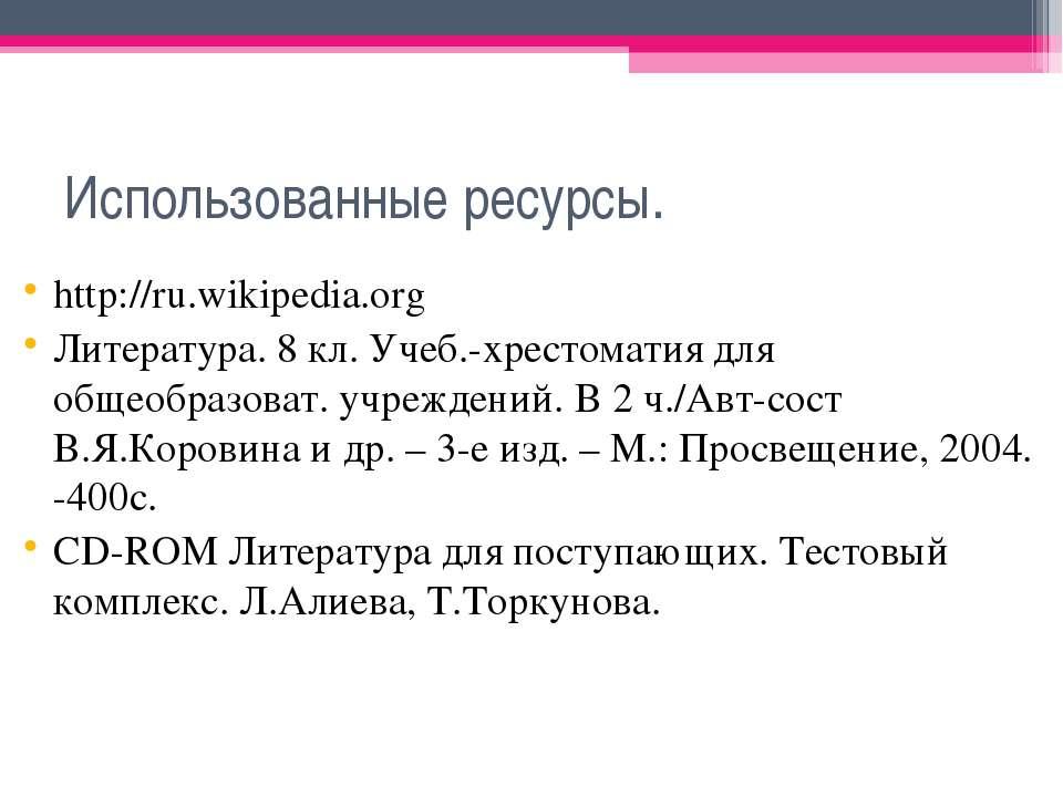 Использованные ресурсы. http://ru.wikipedia.org Литература. 8 кл. Учеб.-хрест...