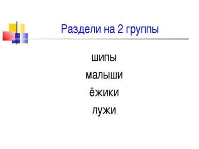 Раздели на 2 группы шипы малыши ёжики лужи