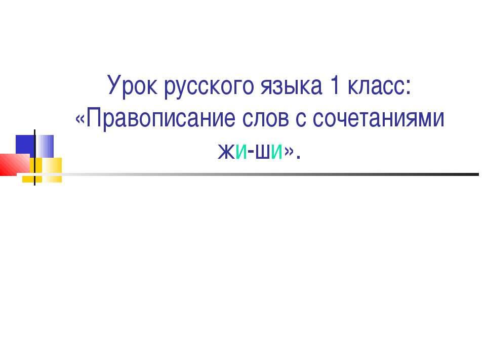 Урок русского языка 1 класс: «Правописание слов с сочетаниями жи-ши».