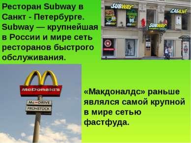 Ресторан Subway в Санкт - Петербурге. Subway— крупнейшая в России и мире сет...