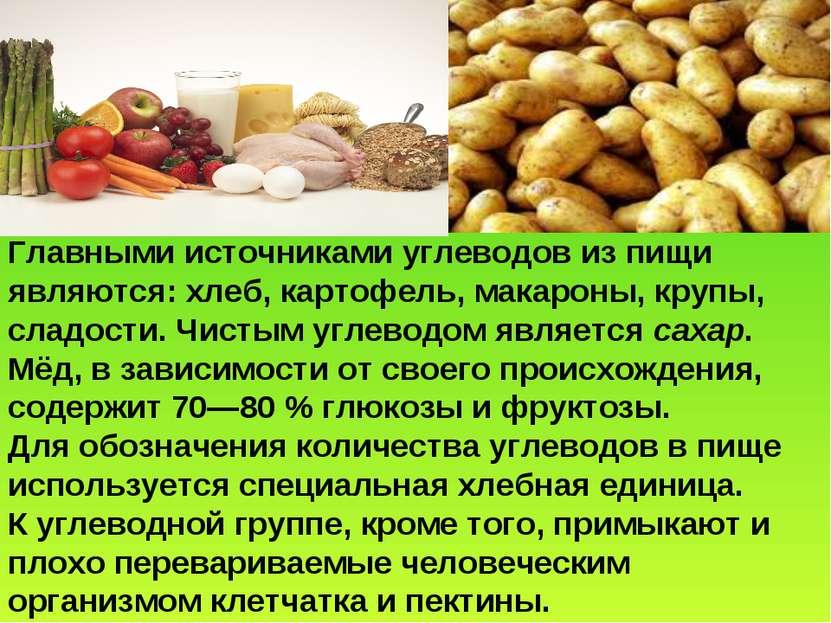 Главными источниками углеводов из пищи являются: хлеб, картофель, макароны, к...