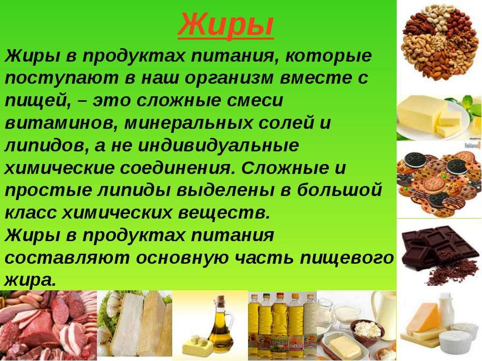 Жиры Жиры в продуктах питания, которые поступают в наш организм вместе с пище...