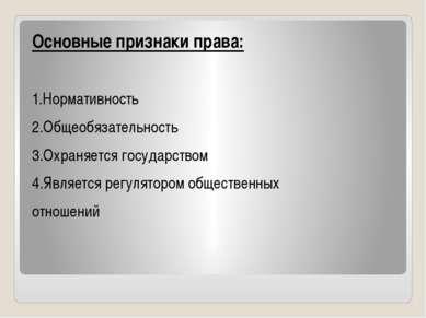 Основные признаки права: Основные признаки права: 1.Нормативность 2.Общеобяза...