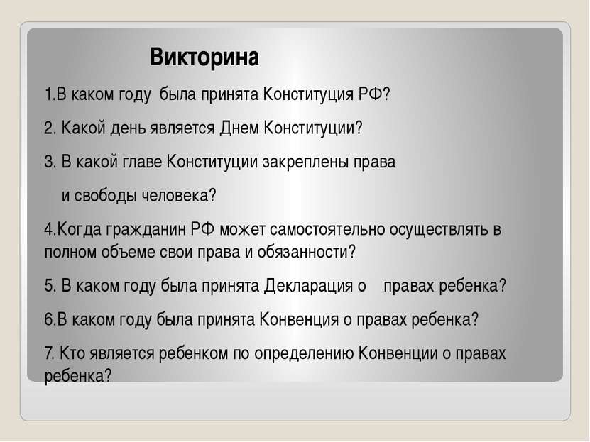 Викторина Викторина 1.В каком году была принята Конституция РФ? 2. Какой день...