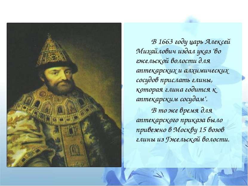 """В 1663 году царь Алексей Михайлович издал указ """"во гжельской волости для апте..."""