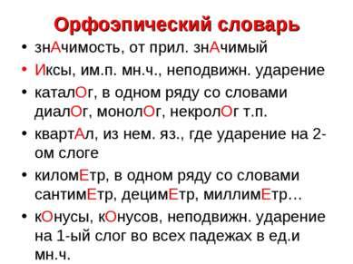 Орфоэпический словарь знАчимость, от прил. знАчимый Иксы, им.п. мн.ч., неподв...