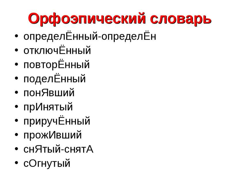 Орфоэпический словарь определЁнный-определЁн отключЁнный повторЁнный поделЁнн...