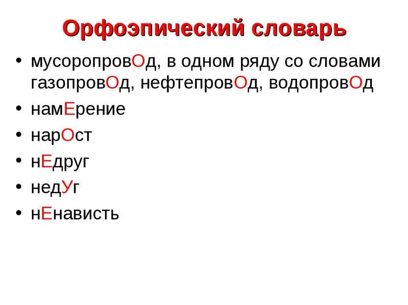 Орфоэпический словарь мусоропровОд, в одном ряду со словами газопровОд, нефте...