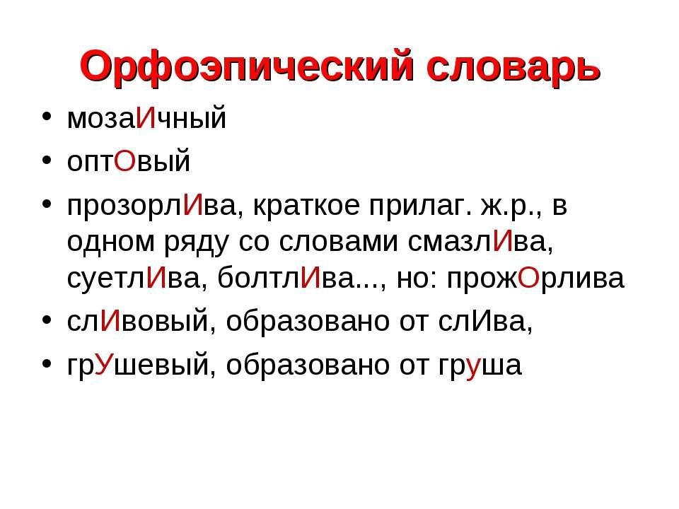 Орфоэпический словарь мозаИчный оптОвый прозорлИва, краткое прилаг. ж.р., в о...