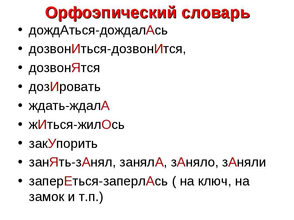 Орфоэпический словарь дождАться-дождалАсь дозвонИться-дозвонИтся, дозвонЯтся ...