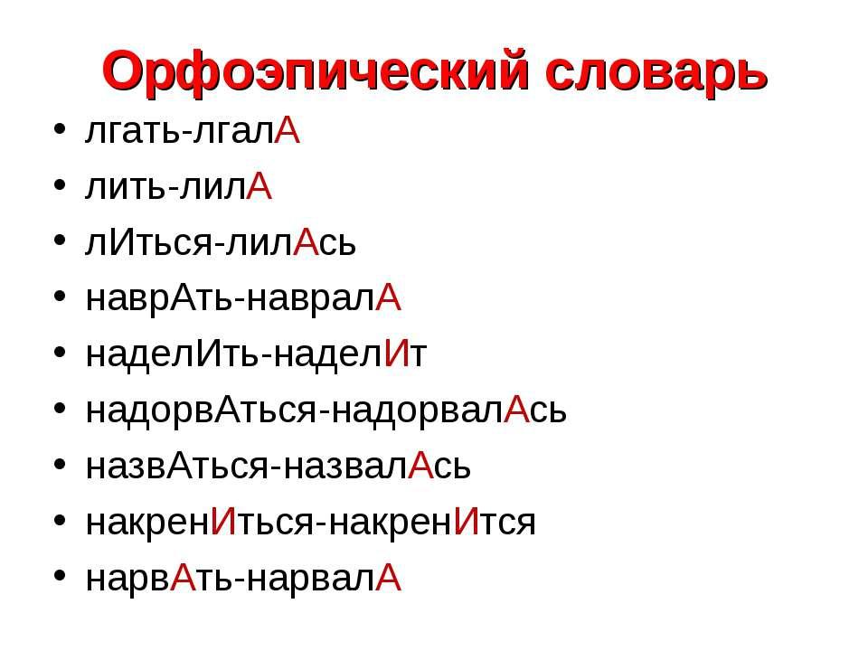 Орфоэпический словарь лгать-лгалА лить-лилА лИться-лилАсь наврАть-навралА над...