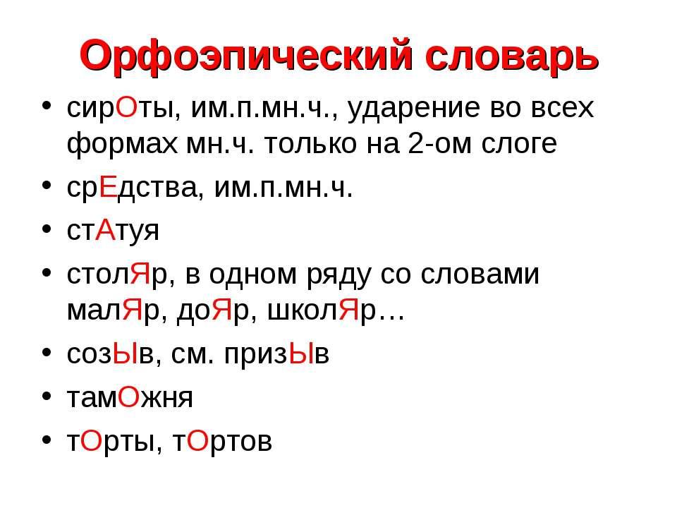Орфоэпический словарь сирОты, им.п.мн.ч., ударение во всех формах мн.ч. тольк...