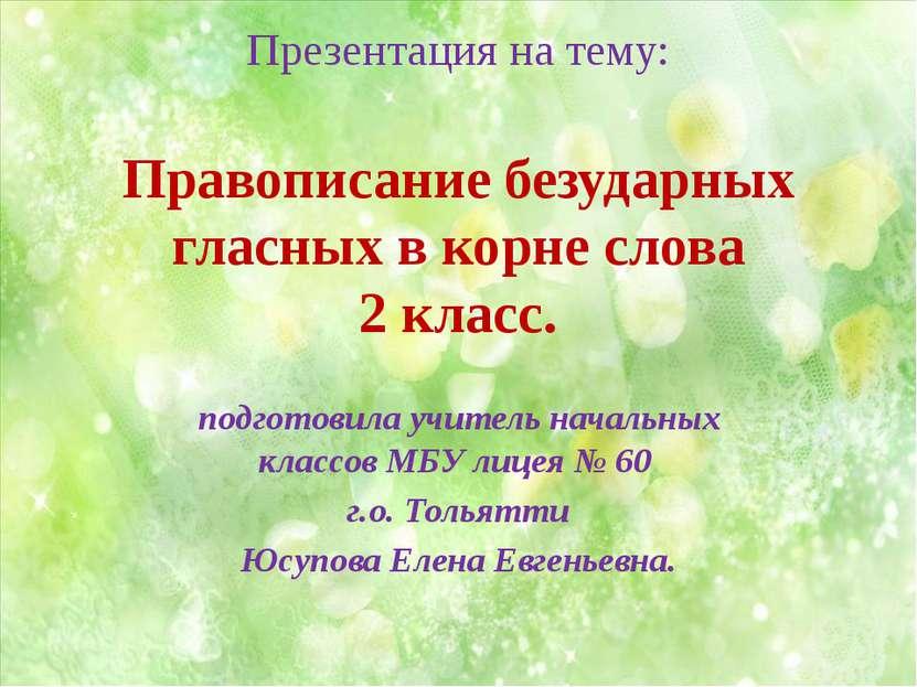 Презентация на тему: Правописание безударных гласных в корне слова 2 класс. п...