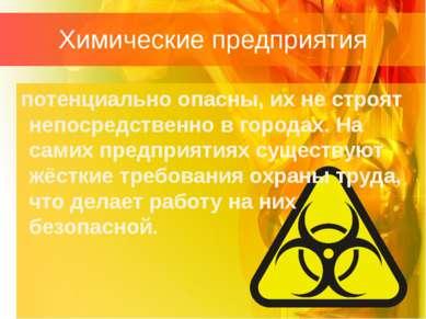 Химические предприятия потенциально опасны, их не строят непосредственно в го...
