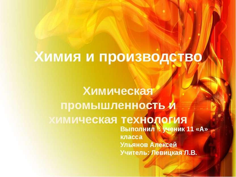 Химия и производство Химическая промышленность и химическая технология Выполн...