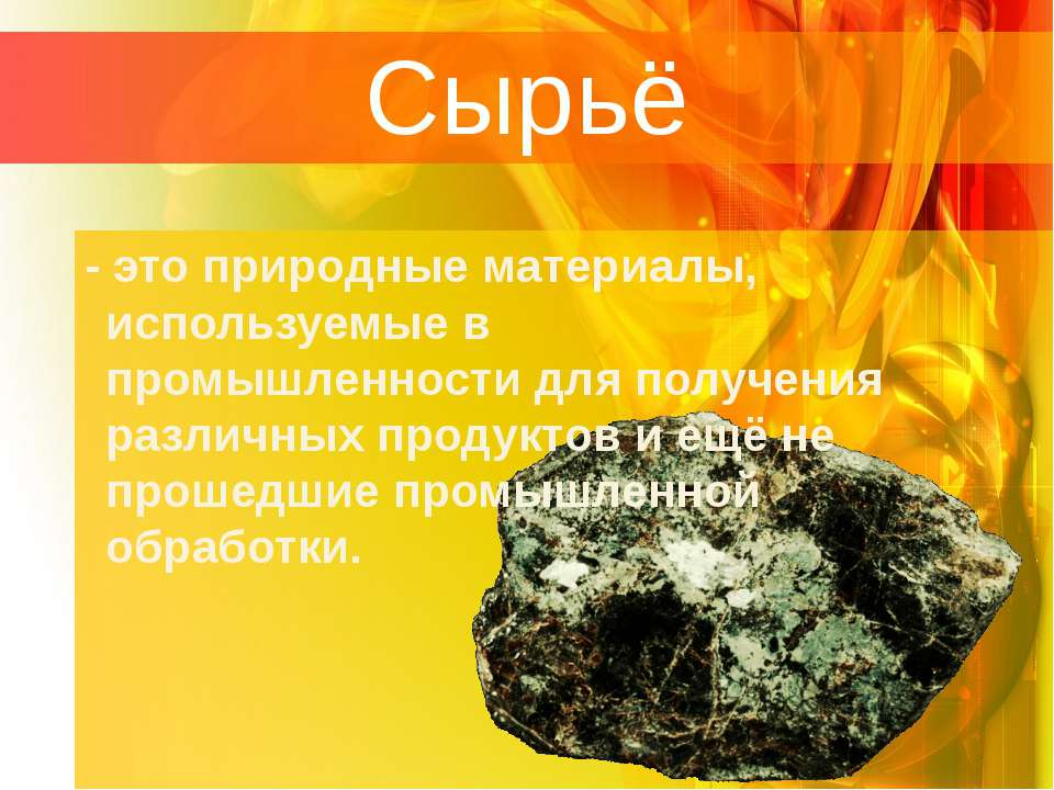 Сырьё - это природные материалы, используемые в промышленности для получения ...