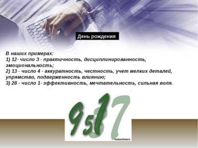 В наших примерах: 1) 12- число 3 - практичность, дисциплинированность, эмоцио...