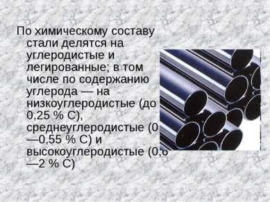 По химическому составу стали делятся на углеродистые и легированные; в том чи...