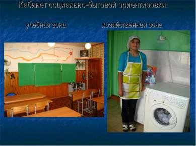 Кабинет социально-бытовой ориентировки. учебная зона хозяйственная зона