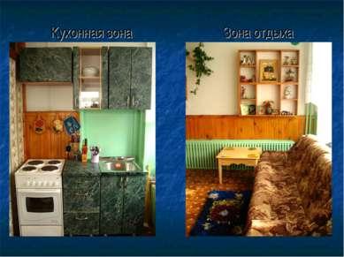 Кухонная зона Зона отдыха
