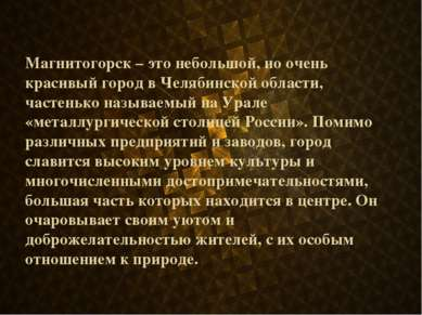 Магнитогорск – это небольшой, но очень красивый город в Челябинской области, ...