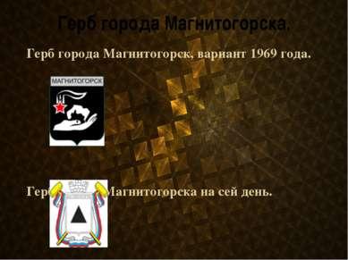 Герб города Магнитогорска. Герб города Магнитогорск, вариант 1969 года. Герб ...