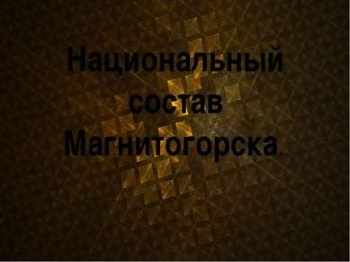 Национальный состав Магнитогорска.
