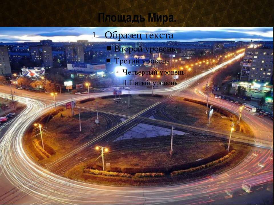 Площадь Мира.