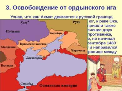 3. Освобождение от ордынского ига Узнав, что хан Ахмат двигается к русской гр...