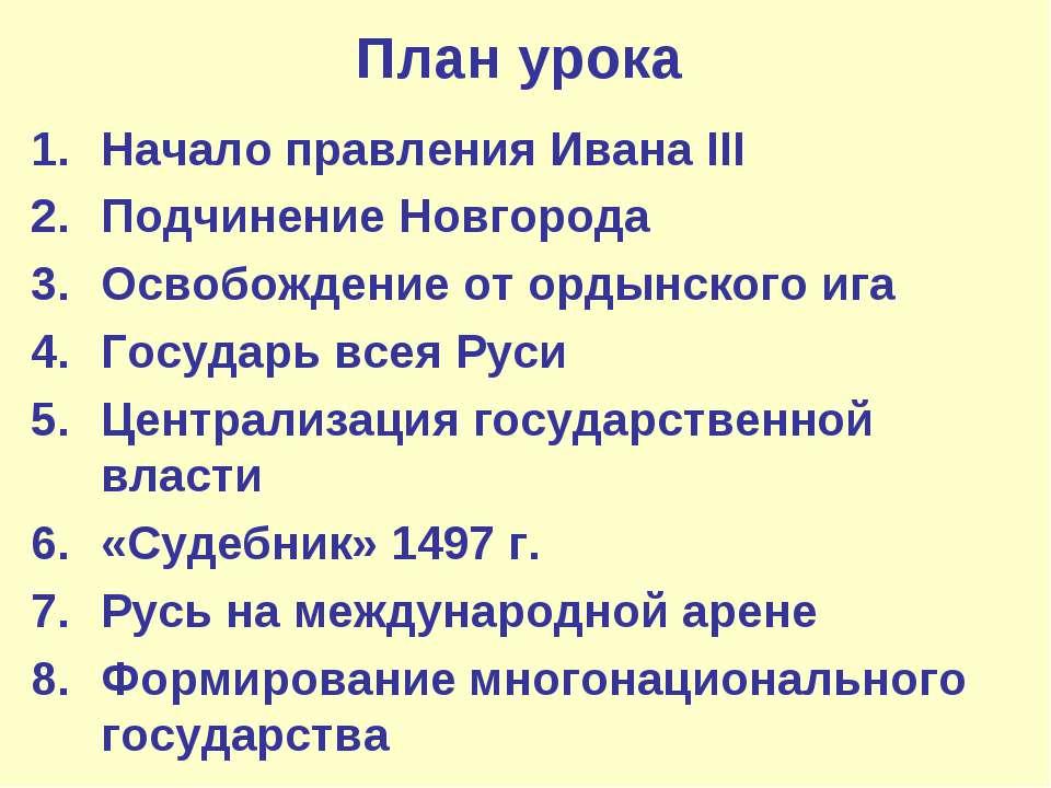 План урока Начало правления Ивана III Подчинение Новгорода Освобождение от ор...