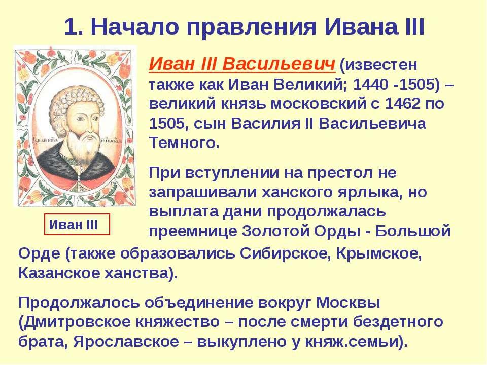 1. Начало правления Ивана III ИванIII Васильевич (известен также как Иван Ве...