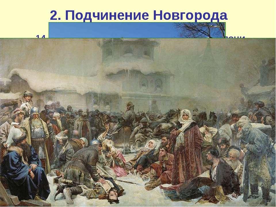 2. Подчинение Новгорода 14 июля 1471 г. в ходе битвы на реке Шелони новгородс...