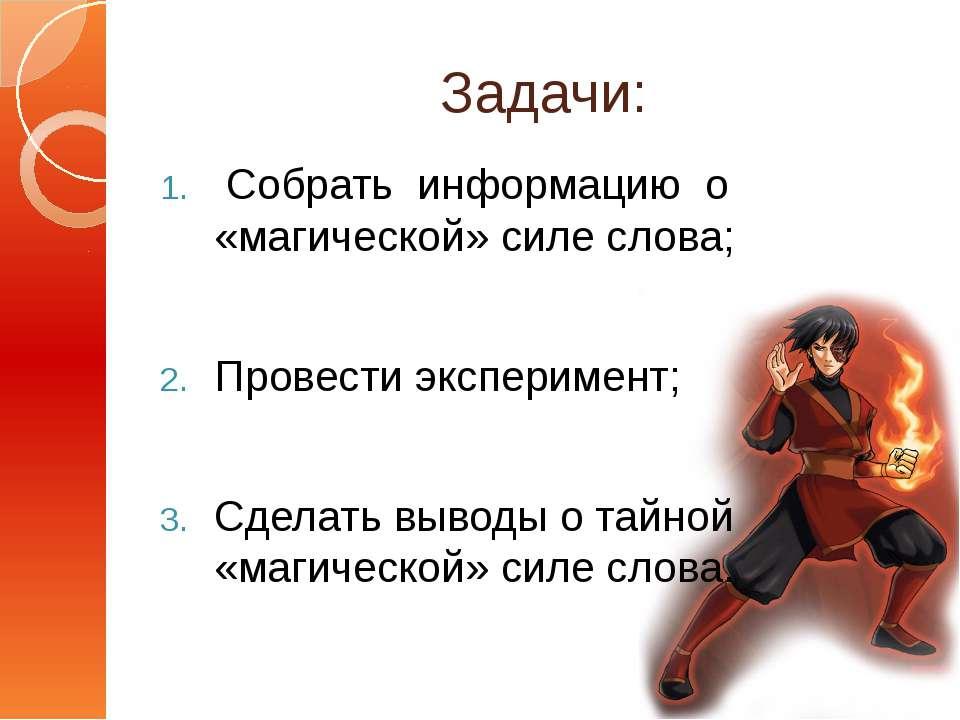 Задачи: Собрать информацию о «магической» силе слова; Провести эксперимент; С...
