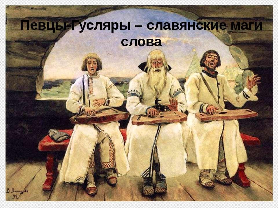 Певцы-Гусляры – славянские маги слова