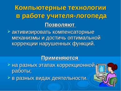 Компьютерные технологии в работе учителя-логопеда Позволяют активизировать ко...