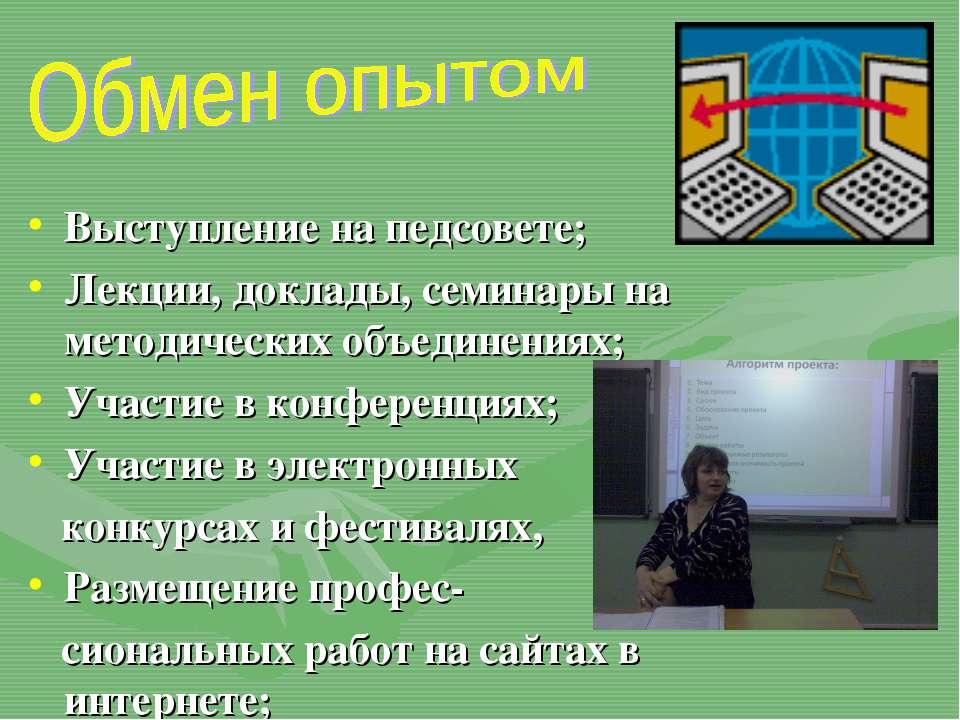 Выступление на педсовете; Лекции, доклады, семинары на методических объединен...