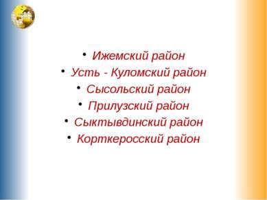 Ижемский район Усть - Куломский район Сысольский район Прилузский район Сыкты...