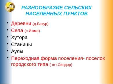 РАЗНООБРАЗИЕ СЕЛЬСКИХ НАСЕЛЕННЫХ ПУНКТОВ Деревни (д.Бакур) Села (с.Ижма) Хуто...