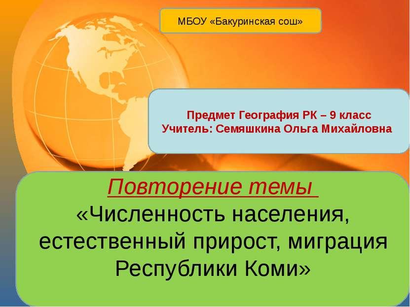 Предмет География РК – 9 класс Учитель: Семяшкина Ольга Михайловна Повторение...