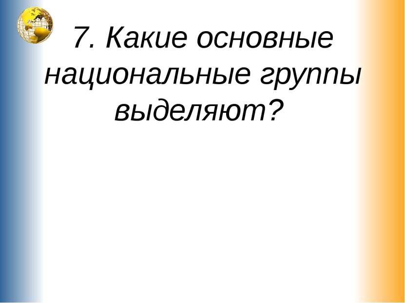 7. Какие основные национальные группы выделяют?