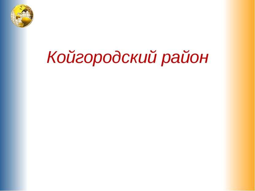 Койгородский район