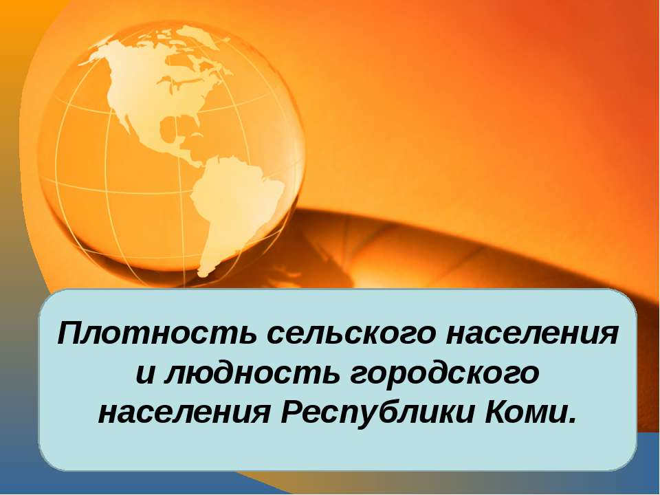 Плотность сельского населения и людность городского населения Республики Коми.