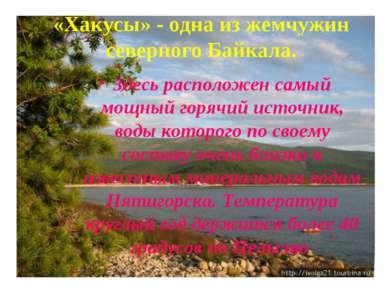 «Хакусы» - одна из жемчужин северного Байкала. Здесь расположен самый мощный ...
